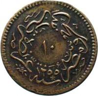 reverse of 10 Para - Abdülmecid I (1852 - 1853) coin with KM# 226 from Egypt. Inscription: ١٠ ١٢٥٥