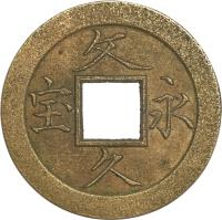 obverse of 4 Mon - Kōmei (1863 - 1867) coin with C# 6 from Japan.