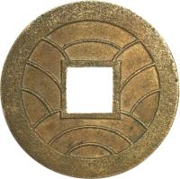 reverse of 4 Mon - Kōmei (1863 - 1867) coin with C# 6 from Japan.