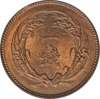 reverse of 1 Sen - Meiji (1898 - 1909) coin with Y# 20 from Japan. Inscription: 一 銭