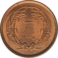 reverse of 1 Sen - Taishō (1913 - 1915) coin with Y# 35 from Japan. Inscription: 一 錢