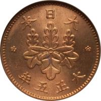 obverse of 5 Rin - Taishō (1916 - 1919) coin with Y# 41 from Japan. Inscription: * 本 日 大 * 年 十 正 大