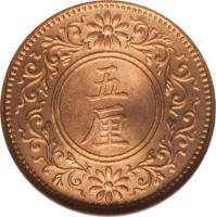 reverse of 5 Rin - Taishō (1916 - 1919) coin with Y# 41 from Japan. Inscription: 五 厘