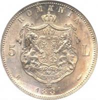 reverse of 5 Lei - Carol I (1880 - 1881) coin with KM# 12 from Romania. Inscription: ROMANIA 5 L NIHIL SINE DEO B 1881