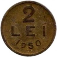 reverse of 2 Lei (1950 - 1951) coin with KM# 79 from Romania. Inscription: 2 LEI 1950