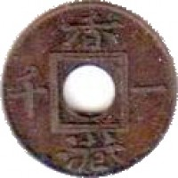 reverse of 1 Mil - Victoria (1866) coin with KM# 3 from Hong Kong. Inscription: 香 千  一   港