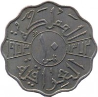 reverse of 10 Fils - Faisal II (1953) coin with KM# 112 from Iraq.