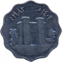 obverse of 10 Fils - Ishtar Gate (1982) coin with KM# 160 from Iraq.