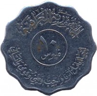 reverse of 10 Fils - Ishtar Gate (1982) coin with KM# 160 from Iraq.