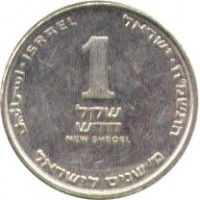 reverse of 1 New Sheqel - Israel's 40th Anniversary (1988) coin with KM# 197 from Israel. Inscription: إسرائيل ISRAEL התשמ