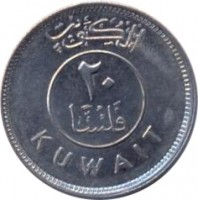 reverse of 20 Fils - Jaber Al-Ahmad Al-Sabah (2001 - 2005) coin with KM# 12c from Kuwait. Inscription: الكويت فلس KUWAIT