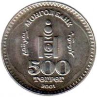 obverse of 500 Tugrik - Sukhe-Bataar (2001) coin with KM# 195 from Mongolia. Inscription: МОНГОЛ БАНК 500 ТӨГРӨГ 2001