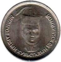reverse of 500 Tugrik - Sukhe-Bataar (2001) coin with KM# 195 from Mongolia. Inscription: МОНГОЛ АРДЫН ХУВЬСГАЛЫН 80 ЖИЛИЙНОЙ