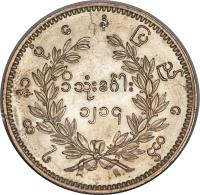 reverse of 1 Kyat - Mindon Min (1853) coin with KM# 10 from Myanmar.