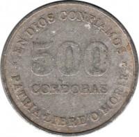 reverse of 500 Córdobas (1987) coin with KM# 63 from Nicaragua. Inscription: EN DIOS CONFIAMOS 500 CORDOBAS PATRIA LIBRE O MORIR