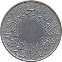 obverse of 1 Ghirsh - Abdulaziz Ibn Saud (1928) coin with KM# 9 from Saudi Arabia. Inscription: ملك الحجاز و نجد وملحقاتها عبد العزيز آل سعود
