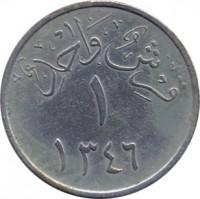 reverse of 1 Ghirsh - Abdulaziz Ibn Saud (1928) coin with KM# 9 from Saudi Arabia. Inscription: قرش واحد ١ ١٣٤٦