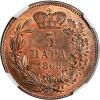 reverse of 5 Para - Mihailo Obrenović III (1868) coin with KM# 2 from Serbia. Inscription: 5 ПАРА 1868
