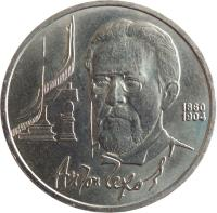 reverse of 1 Rouble - 130th Anniversary to Birth of Anton Chekhov (1990) coin with Y# 240 from Soviet Union (USSR).