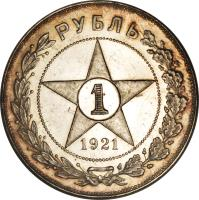 reverse of 1 Rouble (1921 - 1922) coin with Y# 84 from Soviet Union (USSR). Inscription: РУБЛЬ 1 1921