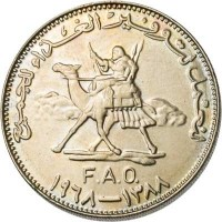 obverse of 25 Ghirsh - FAO (1968) coin with KM# 38 from Sudan. Inscription: F.A.O. ١٣٧٧-١٩٦٧