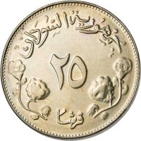 reverse of 25 Ghirsh - FAO (1968) coin with KM# 38 from Sudan.