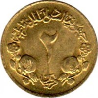 reverse of 2 Ghirsh (1983) coin with KM# 57.2a from Sudan.