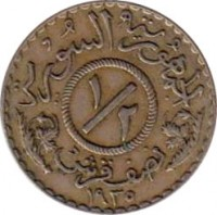 reverse of 1/2 Piastre (1935 - 1936) coin with KM# 75 from Syria. Inscription: ١/٢ ١٩٣٦