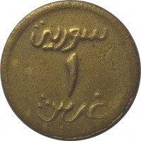 reverse of 1 Piastre - WW2 Emergency Coinage (1941) coin with KM# 77 from Syria.