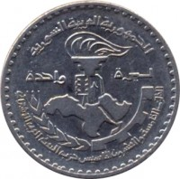 reverse of 1 Pound - Ba'ath Party (1972) coin with KM# 103 from Syria. Inscription: الجمهورية العربية السورية