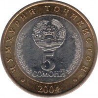 obverse of 5 Somonii - 10th Anniversary of the Constitution (2004) coin with KM# 11 from Tajikistan. Inscription: ҶУМҲУРИИ ТОҶИКИСТОН 5 СОМОНӢ · 2004 ·