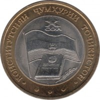 reverse of 5 Somonii - 10th Anniversary of the Constitution (2004) coin with KM# 11 from Tajikistan. Inscription: · КОНСТИТУТСИЯИ ҶУМҲУРИИ ТОҶИКИСТОН · X СОЛ · · ·