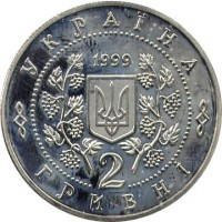 obverse of 2 Hryvni - Panas Myrny (1999) coin with KM# 76 from Ukraine. Inscription: УКРАЇНА 2 ГРИВНI