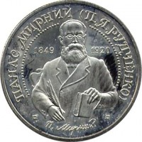 reverse of 2 Hryvni - Panas Myrny (1999) coin with KM# 76 from Ukraine. Inscription: ЛАНАС МИРНИЙ (Л.Я.РУДЧЕНКО) 1849 1920