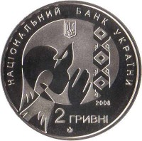 obverse of 2 Hryvni - Vasyl Stus (2008) coin with KM# 475 from Ukraine.
