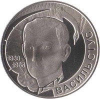 reverse of 2 Hryvni - Vasyl Stus (2008) coin with KM# 475 from Ukraine.