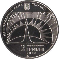 obverse of 2 Hryvni - Leo Landau (2008) coin with KM# 476 from Ukraine.