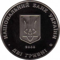 obverse of 2 Hryvni - Sydir Holubovych (2008) coin with KM# 477 from Ukraine.