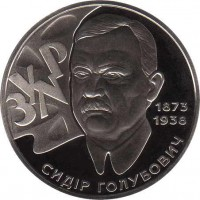 reverse of 2 Hryvni - Sydir Holubovych (2008) coin with KM# 477 from Ukraine.