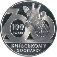reverse of 2 Hryvni - Kyiv Zoo (2008) coin with KM# 478 from Ukraine.