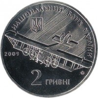 obverse of 2 Hryvni - Igor Sikorsky (2009) coin with KM# 538 from Ukraine.