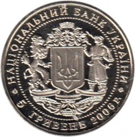 obverse of 5 Hryven - 15 Years of Ukraine Independence (2006) coin with KM# 411 from Ukraine.