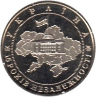 reverse of 5 Hryven - 15 Years of Ukraine Independence (2006) coin with KM# 411 from Ukraine.