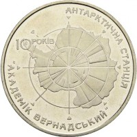reverse of 5 Hryven - Vernadsky Antarctic Station (2006) coin with KM# 387 from Ukraine.
