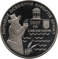 reverse of 5 Hryven - Crimean Resorts (2007) coin with KM# 460 from Ukraine.