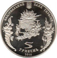 obverse of 5 Hryven - Feast of the Transfiguration (2010) coin with KM# 589 from Ukraine.