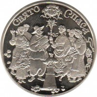 reverse of 5 Hryven - Feast of the Transfiguration (2010) coin with KM# 589 from Ukraine.