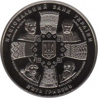 obverse of 5 Hryven - 20 Years of Independence of Ukraine (2011) coin with KM# 629 from Ukraine. Inscription: ЯРОСЛАВ МУДРИЙ ТАРАС ШЕВЧЕНКО МИХАЙЛО ГРУШЕВСЬКИЙ БОГДАН ХМЕЛЬНИЦЬКИЙ