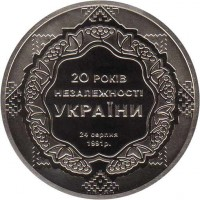 reverse of 5 Hryven - 20 Years of Independence of Ukraine (2011) coin with KM# 629 from Ukraine. Inscription: 20 РОКІВ НЕЗАЛЕЖНОСТІ УКРАЇНИ 24 СЕРПНЯ 1991 Р.
