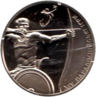 reverse of 2 Hryven - Paralympic Games (2012) coin with KM# 661 from Ukraine.